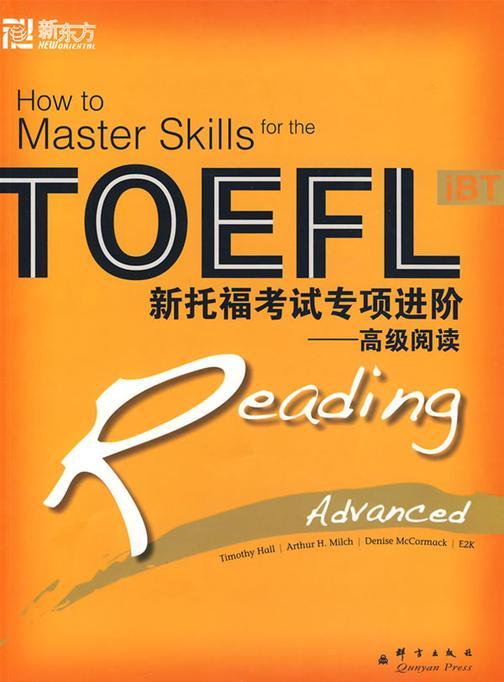 新托福考试专项进阶:高级阅读