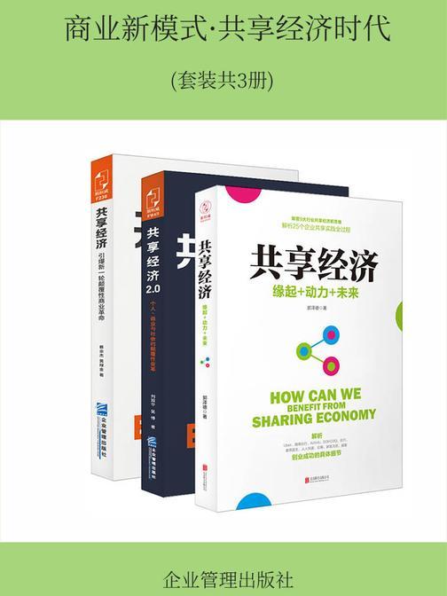 商业新模式·共享经济时代(套装共3册)