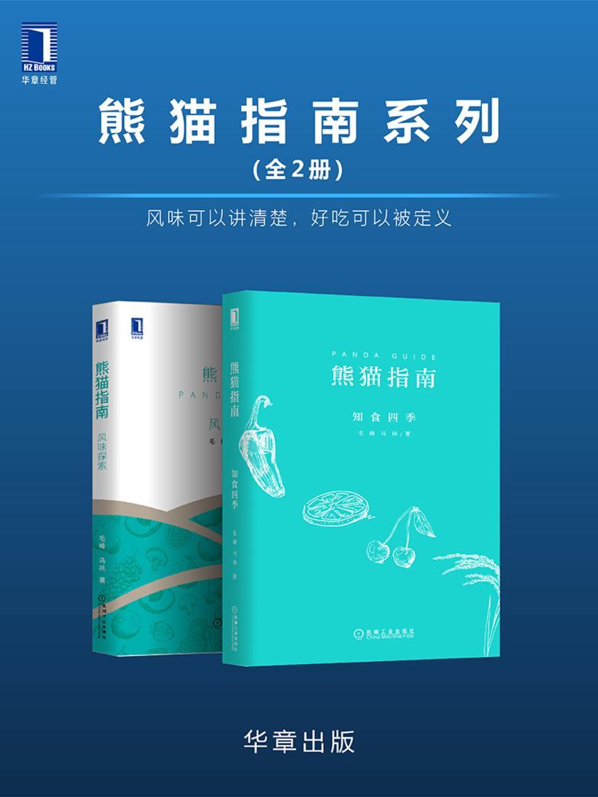 熊猫指南系列(全2册)风味可以讲清楚,好吃可以被定义