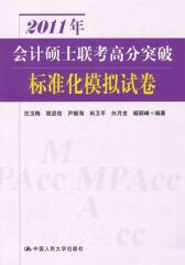2011年会计硕士联考高分突破标准化模拟试卷