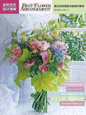 岁时花艺设计指南. 夏日花材搭配与新娘手捧花