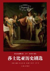 世界名著名译文库·莎士比亚集03:莎士比亚历史剧选