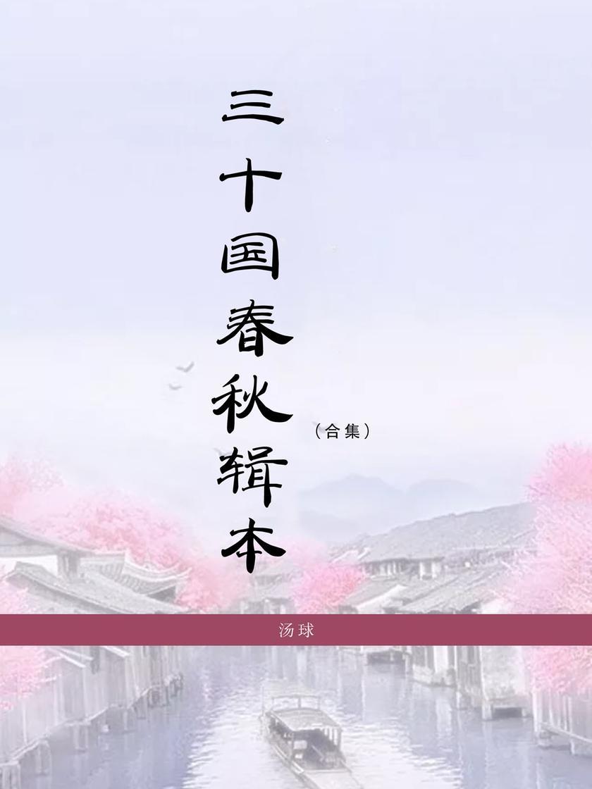 三十国春秋辑本(合集)