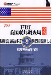 FBI美国联邦调查局全传(试读本)