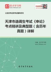 2017年天津市选调生考试《申论》考点精讲及典型题(含历年真题)详解