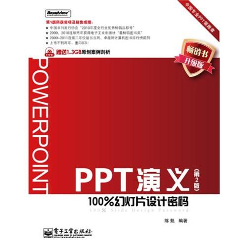 PPT演义(第2版)——100%幻灯片设计密码(仅适用PC阅读)