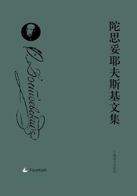 陀思妥耶夫斯基文集套装(共九卷)