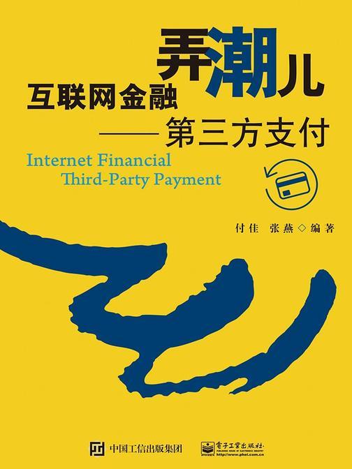 互联网金融弄潮儿——第三方支付