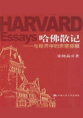 哈佛散记——与经济学的亲密接触