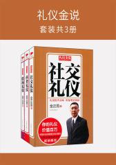 礼仪金说(套装共3册)