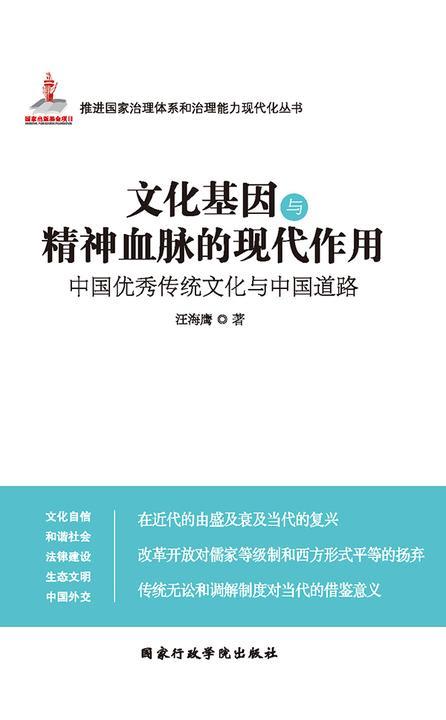 文化基因与精神血脉的现代作用:中国优秀传统文化与中国道路