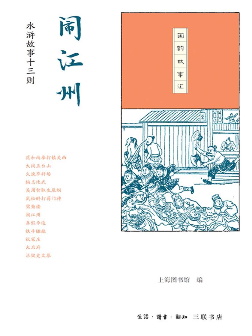 闹江州:水浒故事十三则