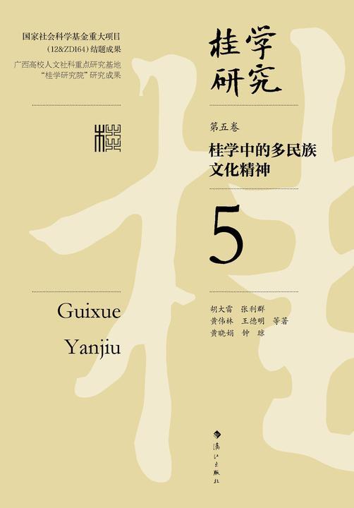 桂学中的多民族文化精神(桂学研究5)