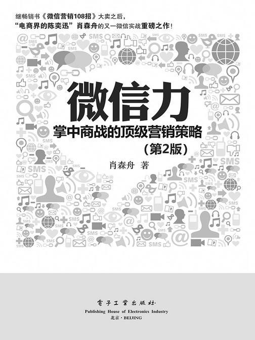 微信力:掌中商战的顶级营销策略(第2版)