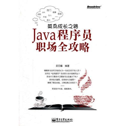 菜鸟成长之路——Java程序员职场全攻略(仅适用PC阅读)