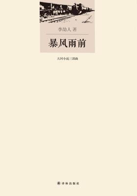 李劼人文集·大河小说三部曲:暴风雨前