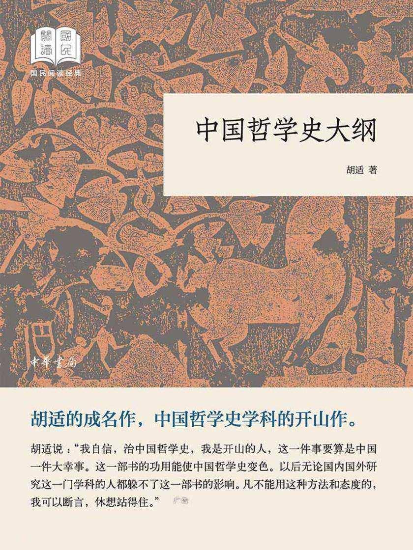 中国哲学史大纲--国民阅读经典(平装)