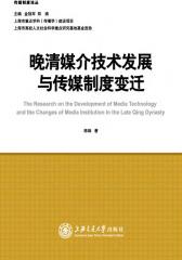 晚清媒介技术发展与传媒制度变迁