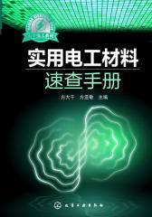 大千电工系列—实用电工材料速查手册(试读本)(仅适用PC阅读)
