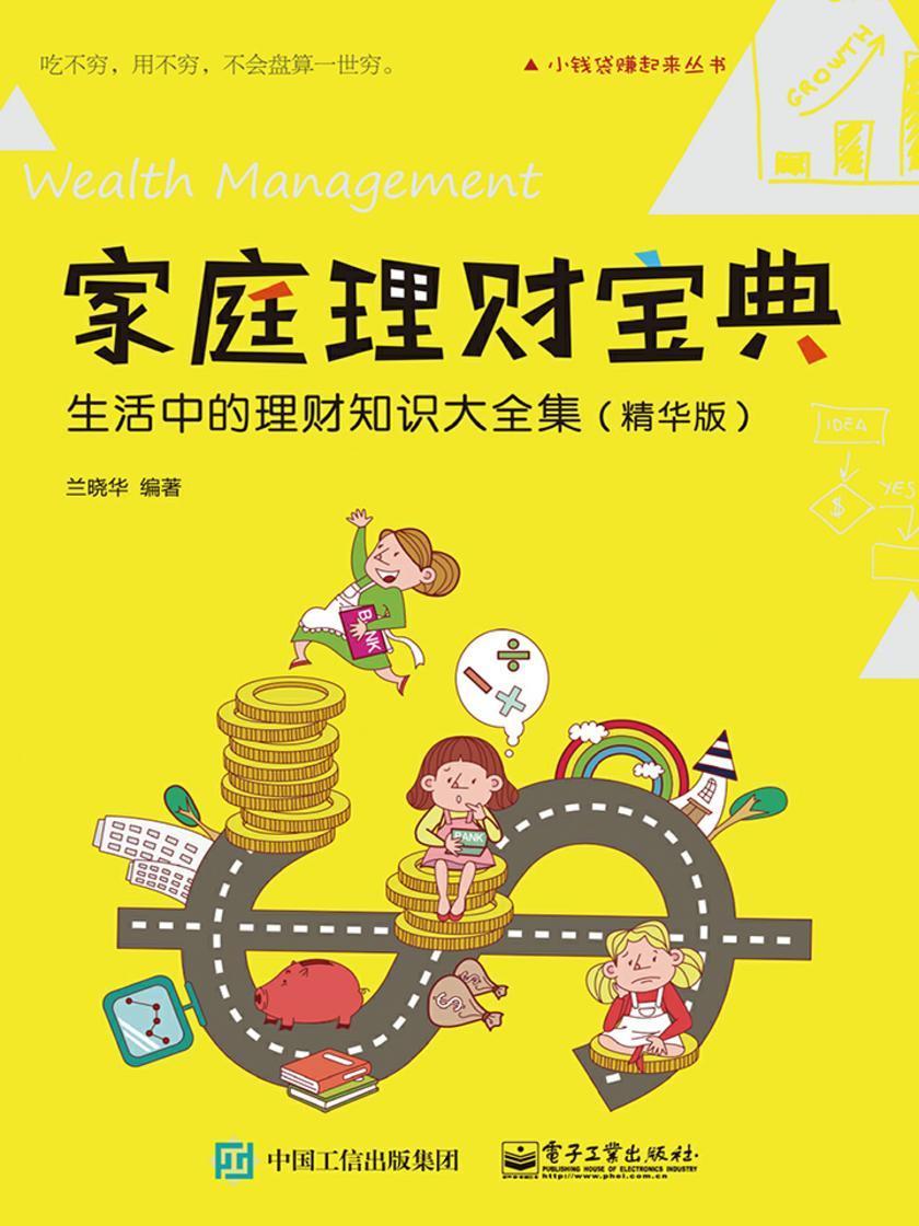 家庭理财宝典:生活中的理财知识大全集(精华版)
