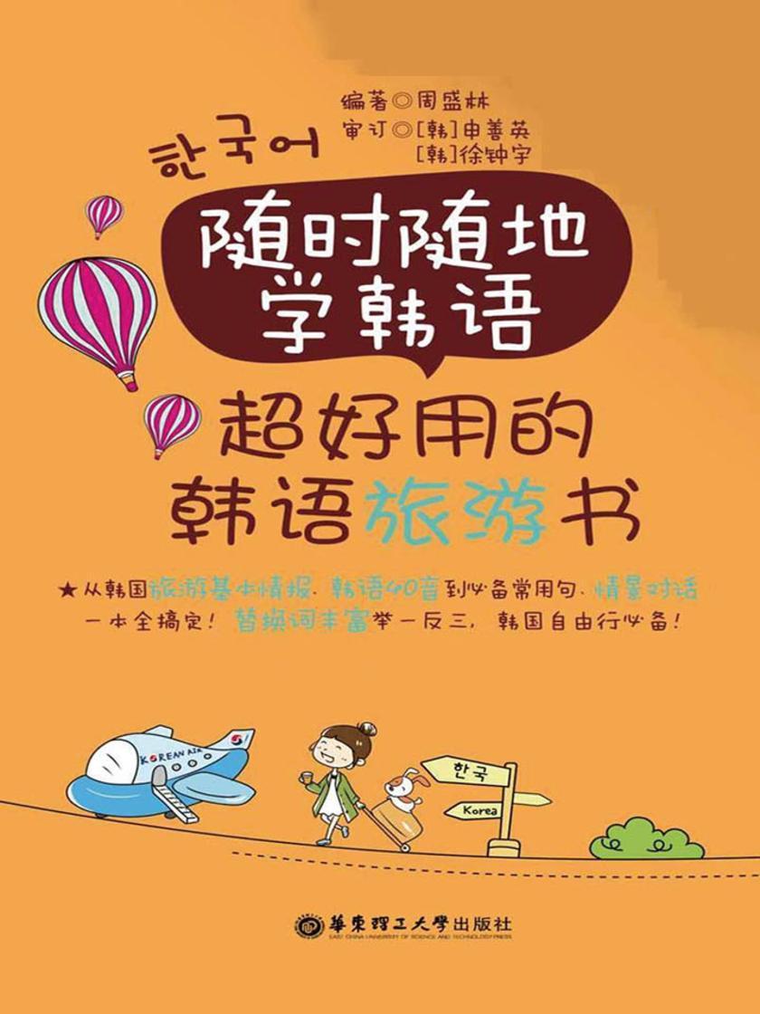 随时随地学韩语.超好用的韩语旅游书(第2版)