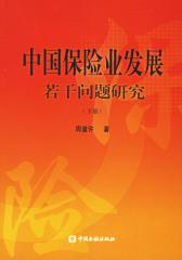 中国保险业发展若干问题研究(下册)