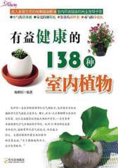 有益健康的138 种室内植物