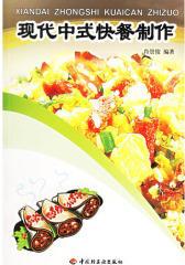 快餐的营养与卫生(仅适用PC阅读)