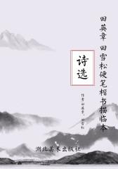 田英章、田雪松硬笔楷书描临本诗选