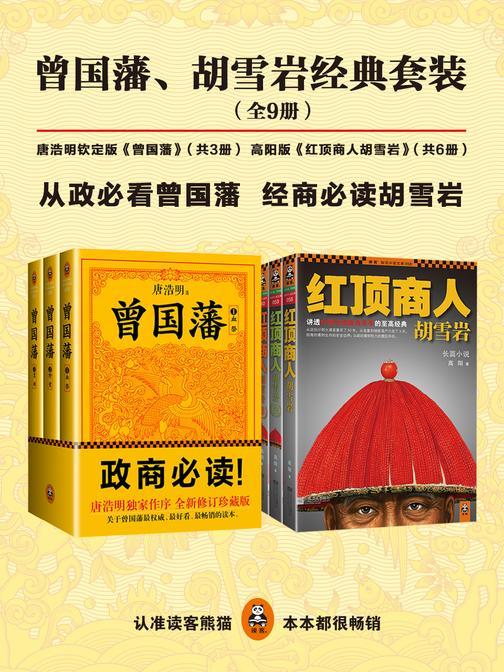 曾国藩、胡雪岩经典套装(全9册)