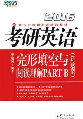 (2016)考研英语完形填空与阅读理解PART B(新题型)(新东方考研英语培训教材)