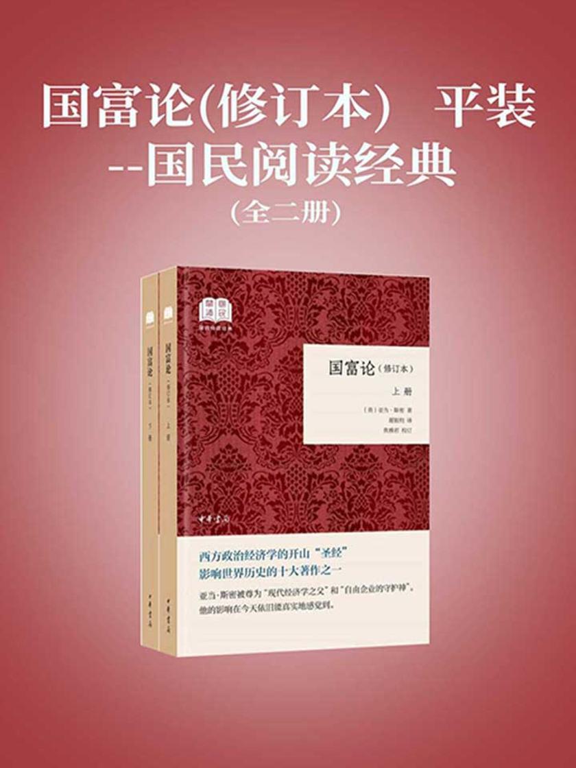 国富论修订本平装--国民阅读经典全二册