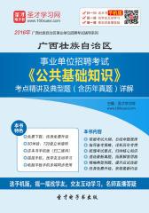 2017年广西壮族自治区事业单位招聘考试《公共基础知识》考点精讲及典型题(含历年真题)详解