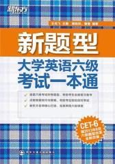 (新题型)大学英语六级考试一本通(新东方)