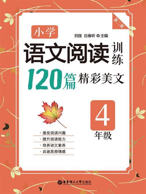 小学语文阅读训练:120篇精彩美文(四年级)(第二版)
