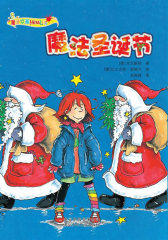 魔法女孩 魔法圣诞节(试读本)