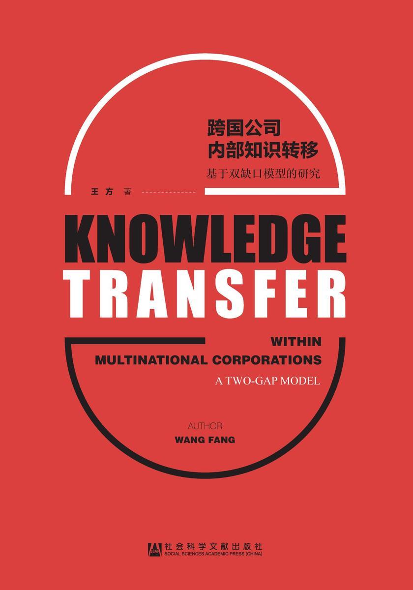 跨国公司内部知识转移:基于双缺口模型的研究(英文版)