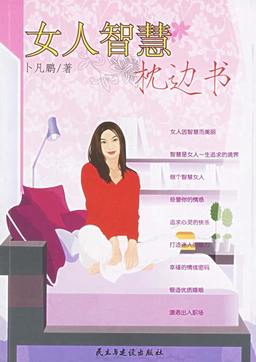 女人智慧枕边书