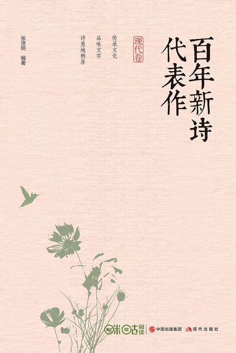百年新诗代表作·现代卷