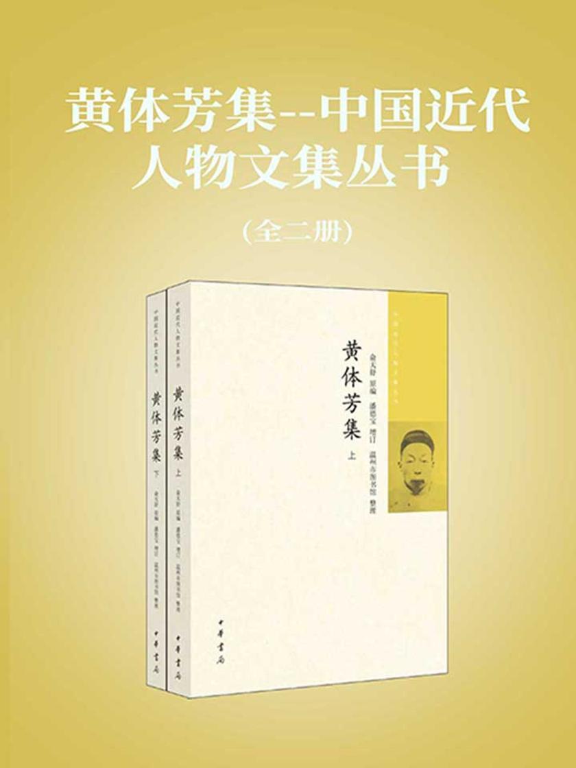 黄体芳集--全二册中国近代人物文集丛书