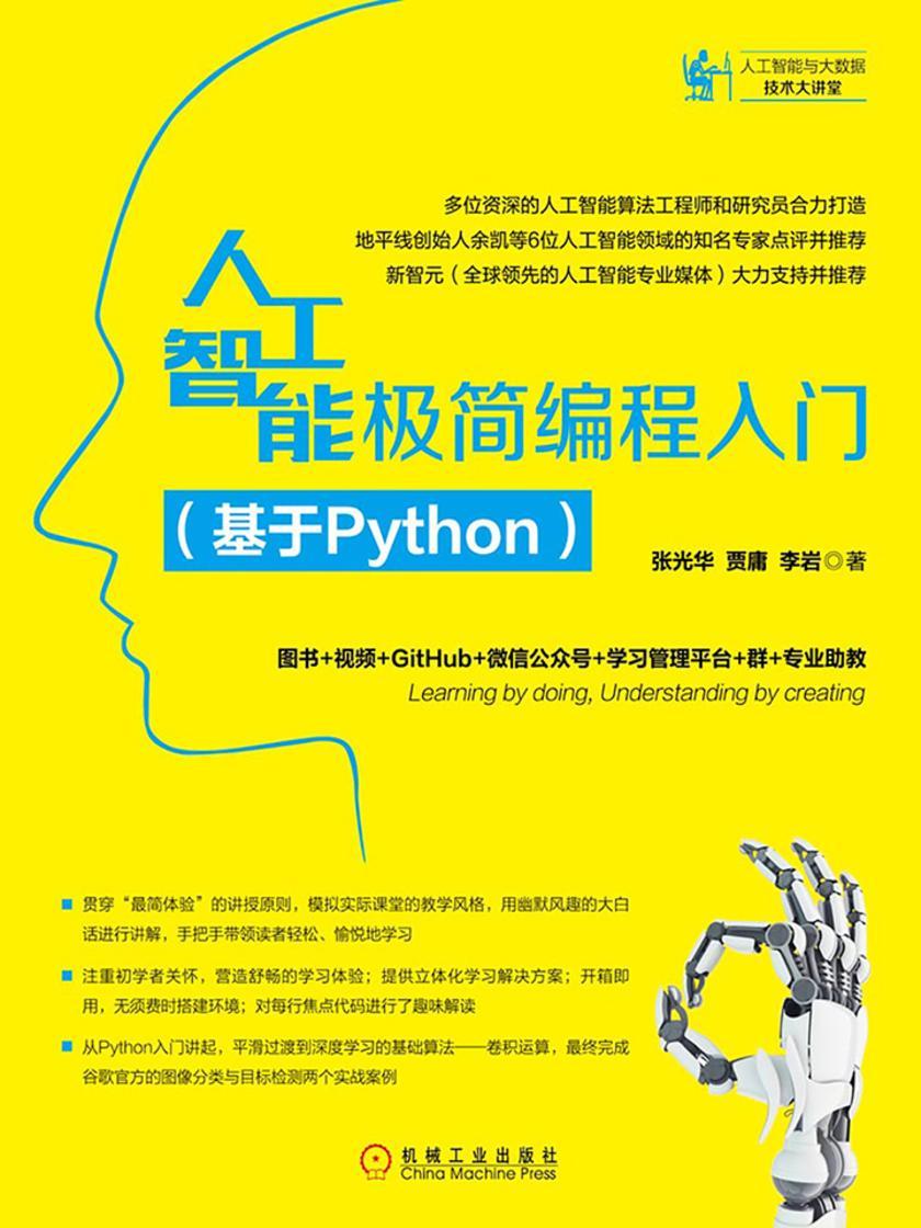 人工智能极简编程入门:基于Python