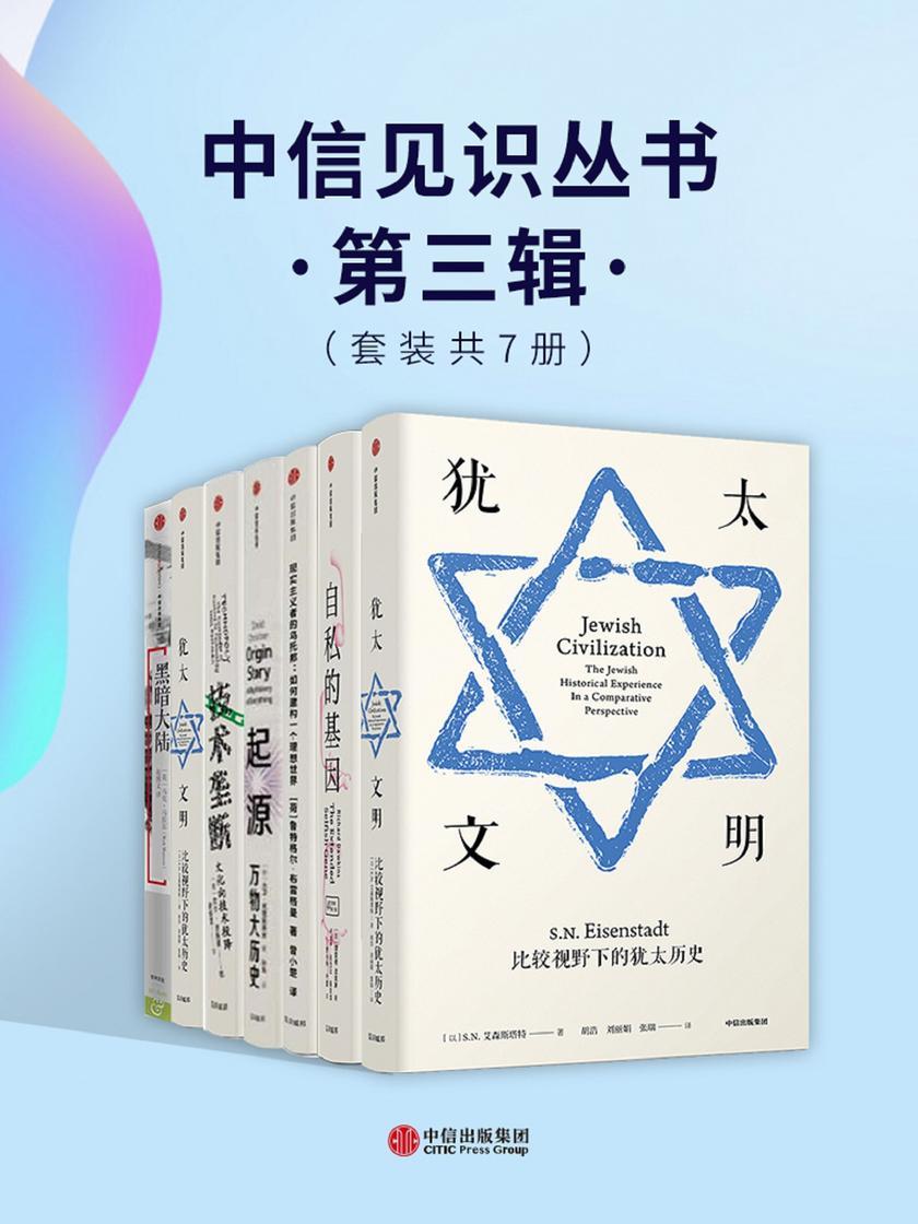 中信见识丛书·第三辑(套装共7册)
