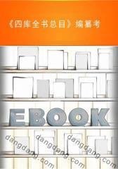 《四库全书总目》编纂考(仅适用PC阅读)