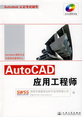 AutoCAD应用工程师(试读本)