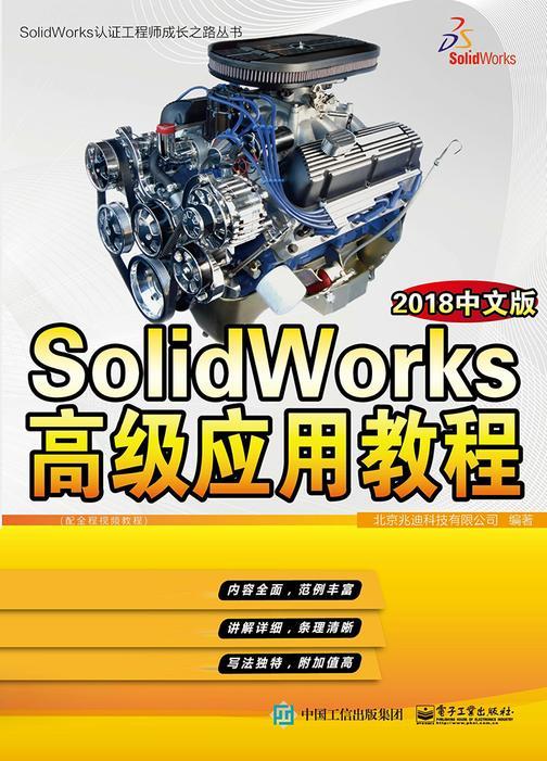 SolidWorks高级应用教程:2018中文版