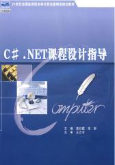 C#.NET课程设计指导(仅适用PC阅读)