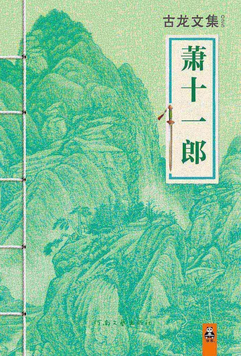 古龙文集·萧十一郎