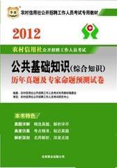 四川版农村信用社公开招聘工作人员考试历年真题与命题预测试卷:综合基础知识(仅适用PC阅读)
