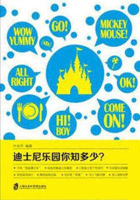 迪士尼乐园你知多少