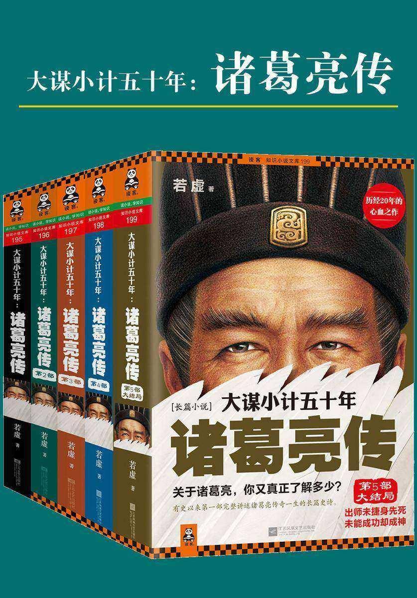 大谋小计五十年:诸葛亮传(套装共5册)